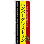 のぼり旗 ハンバーグレストラン (SNB-3124)
