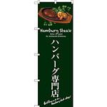 のぼり旗 ハンバーグ専門店 (緑) (SNB-3132)