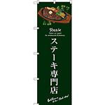 のぼり旗 ステーキ専門店 (緑) (SNB-3134)