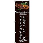 のぼり旗 お得なハンバーグランチ (茶) (SNB-3140)