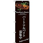 のぼり旗 パートアルバイト募集中 (茶) (SNB-3141)