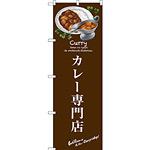 のぼり旗 カレー専門店 (SNB-3145)