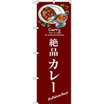 のぼり旗 絶品カレー (SNB-3146)