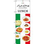 のぼり旗 パスタ&ピザの店 (SNB-3150)