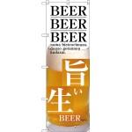 (新)のぼり旗 旨い生BEER (SNB-3203)