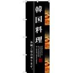 (新)のぼり旗 韓国料理 (SNB-3213)