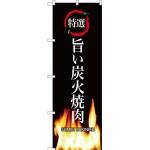 (新)のぼり旗 旨い炭火焼肉 (SNB-3228)