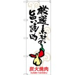 (新)のぼり旗 厳選素材の旨い焼肉 (SNB-3229)