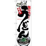 のぼり旗 うどん セルフ 白地 (SNB-3238)