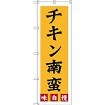 のぼり旗 チキン南蛮 味自慢 (SNB-3257)