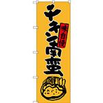 のぼり旗 チキン南蛮 味自慢 イラスト (SNB-3258)