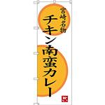 のぼり旗 宮崎名物 チキン南蛮カレー (SNB-3267)