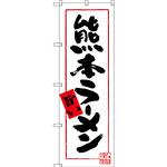 のぼり旗 熊本ラーメン 旨い (SNB-3269)