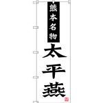 のぼり旗 熊本名物 太平燕 (SNB-3270)