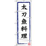 のぼり旗 太刀魚料理 (SNB-3273)