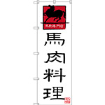 のぼり旗 馬肉料理 上段にイラスト(SNB-3274)