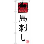 のぼり旗 馬刺し 馬刺専門店 (SNB-3276)