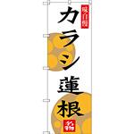 のぼり旗 カラシ蓮根 (SNB-3282)