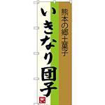 のぼり旗 いきなり団子 熊本の郷土菓子 (SNB-3286)