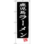 のぼり旗 鹿児島ラーメン (SNB-3287)