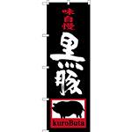 のぼり旗 黒豚 kuroButa (SNB-3290)