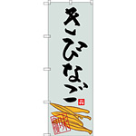 のぼり旗 きびなご (SNB-3294)