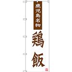 のぼり旗 鶏飯 鹿児島名物 (SNB-3296)