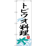 のぼり旗 トビウオ料理 (SNB-3304)