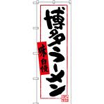 のぼり旗 博多ラーメン 味自慢 (SNB-3306)