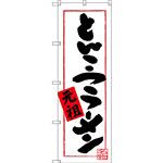 のぼり旗 とんこつラーメン 元祖 (SNB-3310)