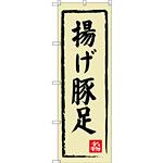 のぼり旗 揚げ豚足 (SNB-3314)