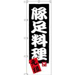 のぼり旗 豚足料理 元祖 (SNB-3315)