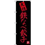 のぼり旗 鉄なべ餃子 元祖 (SNB-3317)