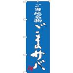 のぼり旗 ご当地名物 ごまサバ (SNB-3320)