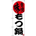 のぼり旗 味自慢 もつ鍋 (SNB-3323)
