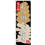 のぼり旗 もつ鍋・水炊き (SNB-3325)