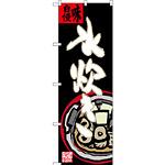 のぼり旗 水炊き 味自慢 (SNB-3326)