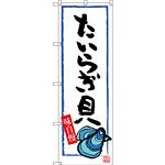 のぼり旗 たいらぎ貝 (SNB-3336)