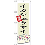 のぼり旗 イカシュウマイ (SNB-3339)
