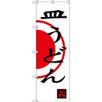 のぼり旗 皿うどん 白地 赤丸 (SNB-3342)