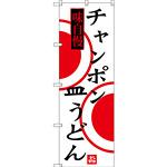 のぼり旗 チャンポン 皿うどん (SNB-3348)