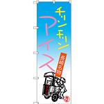 のぼり旗 チリンチリンアイス 長崎名物 (SNB-3351)