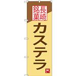 のぼり旗 長崎銘菓 カステラ (SNB-3352)