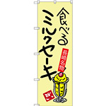 のぼり旗 食べるミルクセーキ 長崎名物 (SNB-3353)