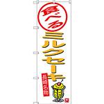 のぼり旗 食べるミルクセーキ 白地 (SNB-3355)