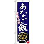 のぼり旗 あなご飯 広島名物 (青地) (SNB-3358)