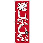 のぼり旗 猪しゃぶしゃぶ (SNB-3360)
