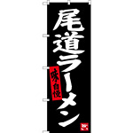 のぼり旗 尾道ラーメン (黒地) (SNB-3362)
