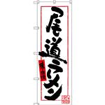 のぼり旗 尾道ラーメン (白地) (SNB-3363)