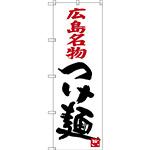 のぼり旗 広島名物 つけ麺 (SNB-3365)